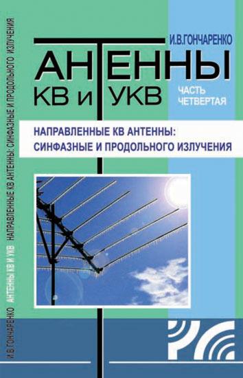 Книга антенны кв и укв