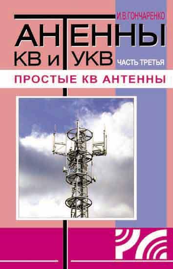 Гончаренко И.В. Антенны   - 354x550, 16.4Kb